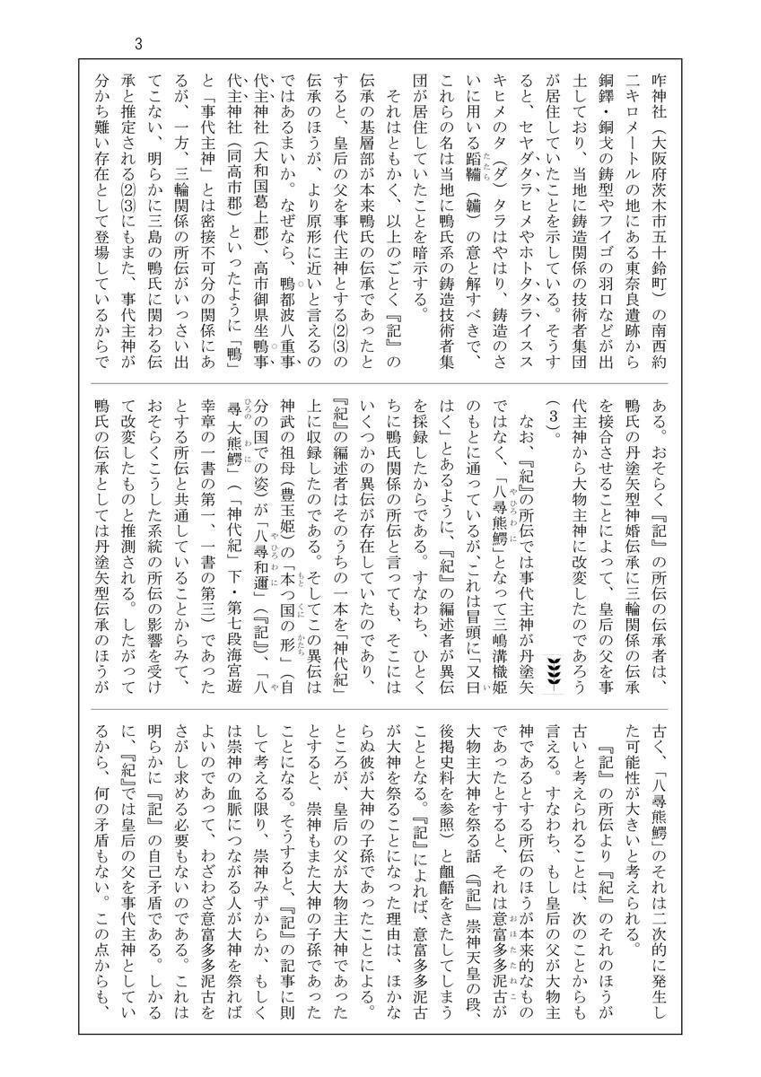 古代日本における聖婚と服属: 豊...